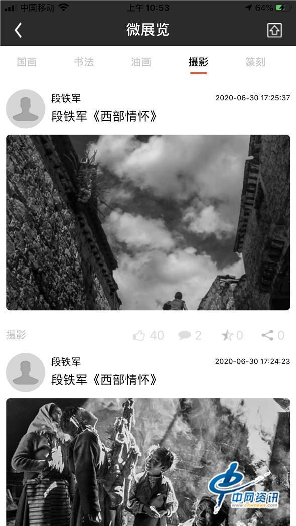"""书画展数字化弥补传统美术馆不足 艺缘探索手机""""微展""""新思路"""