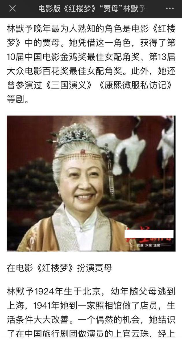 《红楼梦》贾母林默予去世 刘晓庆发文沉痛悼念