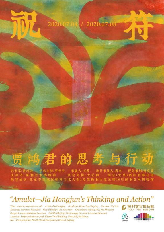 """展览""""祝符——贾鸿君的思考与行动""""在京开幕"""
