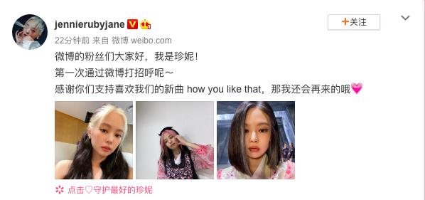 Jennie发文向粉丝打招呼 晒不同发型自拍又酷又甜