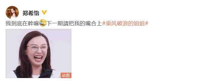 郑希怡为《姐姐》中傻笑感到尴尬 自嘲到底在干嘛