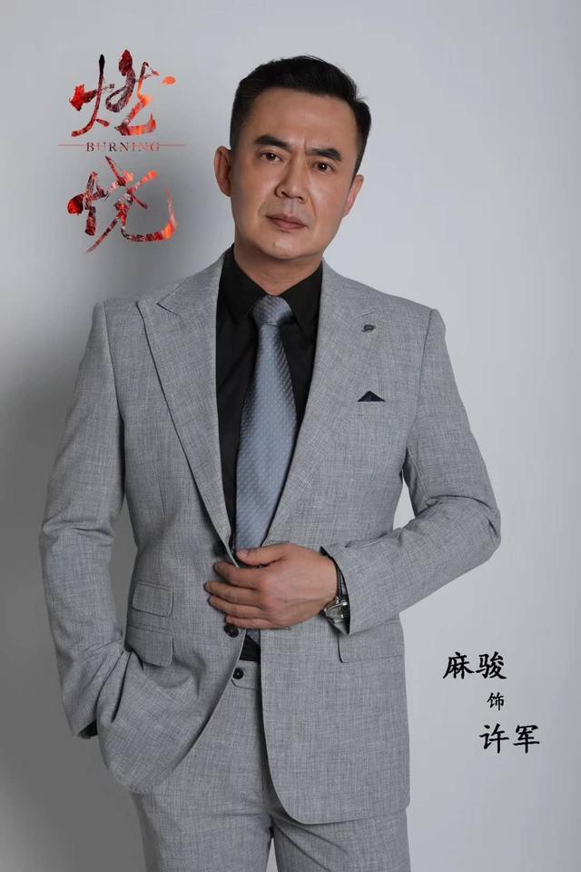 《燃烧》许军始终坚持正义 专访麻骏:为角色主动增重二十斤