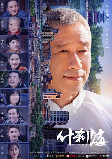 """《什刹海》定档 """"多彩京韵""""版海报今日曝光"""