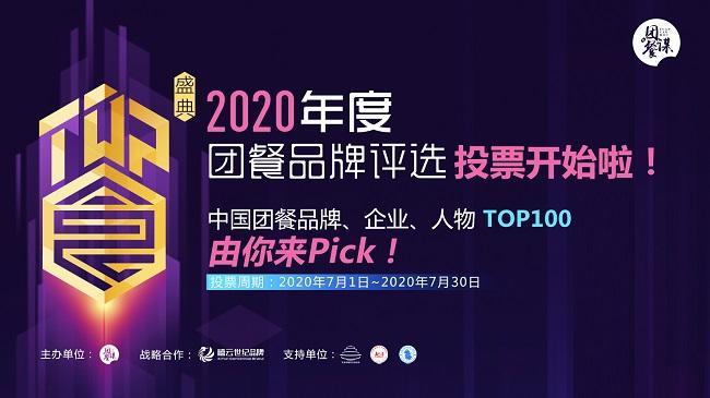 """汇聚500名品牌创新先锋,""""TOP食盛典""""2020年度团餐品牌评选投票启动"""