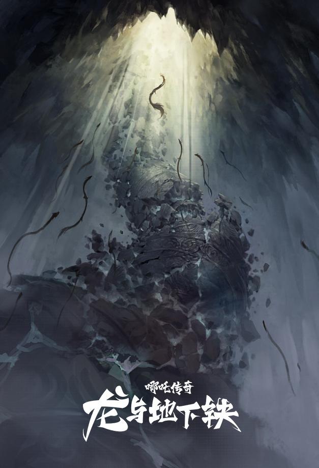 《哪吒传奇·龙与地下铁》首曝概念设计图