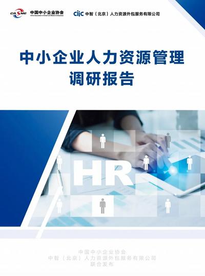 聚焦中小企业,中智北京发布《中小企业人力资源管理调研报告》