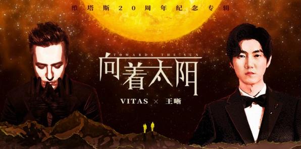 VITAS携手王晰带来《OPERA20》单曲《向着太阳》