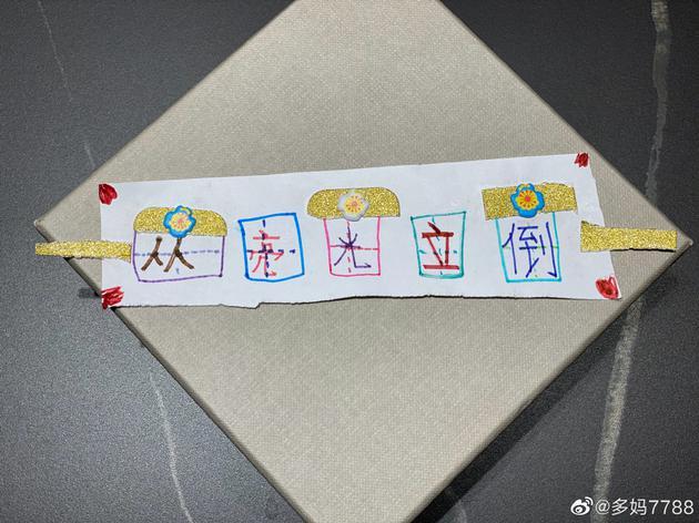 多妹亲手画田字格练字 用金纸片小花装饰超走心