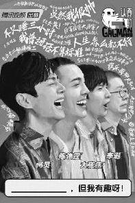日韩:选出喜剧人,专门做综艺