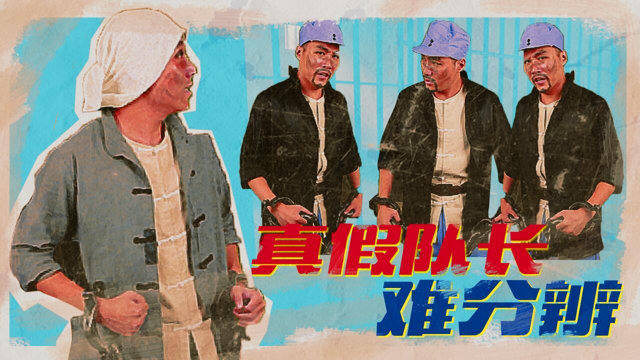 网络搞笑短剧_爆笑网络短剧《贱习情报员》登陆搜狐视频