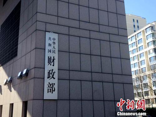 财政部资料图。中新网记者 李金磊 摄