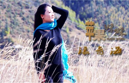 《河湟花儿风》传唱丝绸路 苹果妹妹唱响民族团结曲