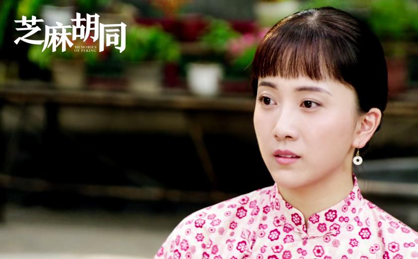 """北京大望刘家胡同_白澜《芝麻胡同》热播 被称""""挑选儿媳妇的完美标杆"""""""