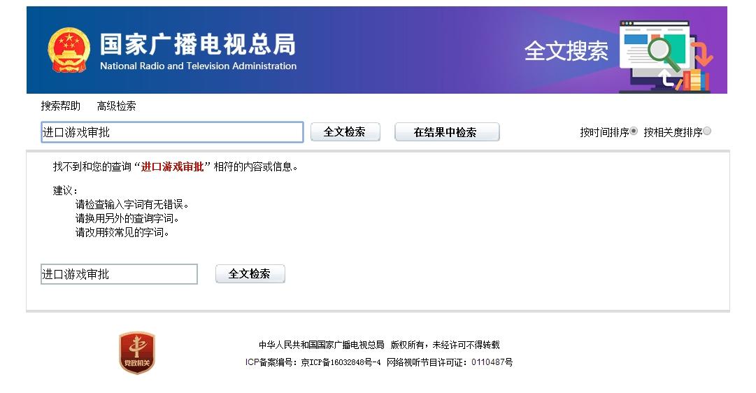 网传广电总局游戏新规打斗不能有液体疑假消息 公众需以广电总局的官方消息为准
