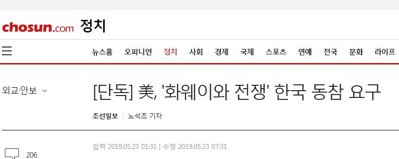 《朝鲜日报》:美国要求韩国加入对华为之战