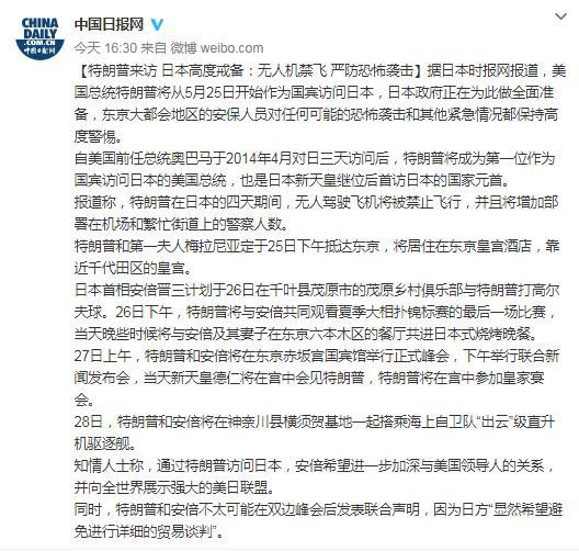 中国日报网报道图