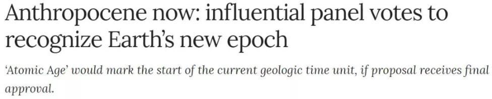 地球新纪元是什么?人类也有以自己物种命名的地质学时代了!