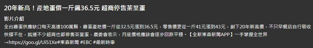 """此次高雄传出超市员工偷吃茶叶蛋被罚上万的消息,也有岛内网友调侃""""罚九万等于九千倍"""",并提及台湾地区前领导人陈水扁涉海角七亿案却能保外就医""""趴趴走"""",讽刺称是不是要罚他六万三千亿。"""