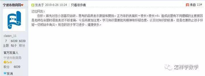 宁波市教育局的回复