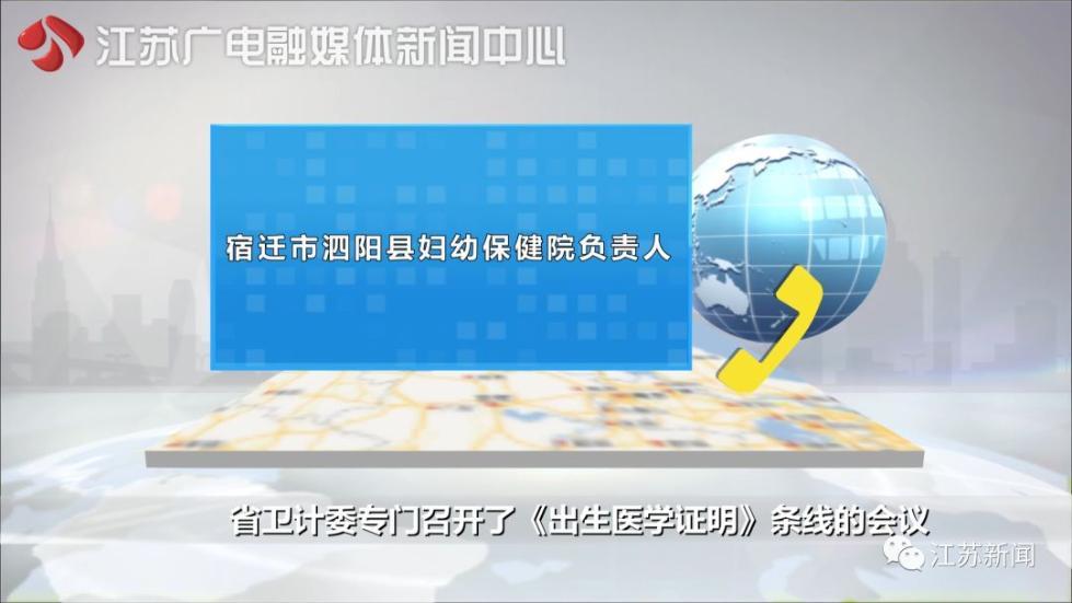 宿迁市泗阳县妇幼保健院负责人: