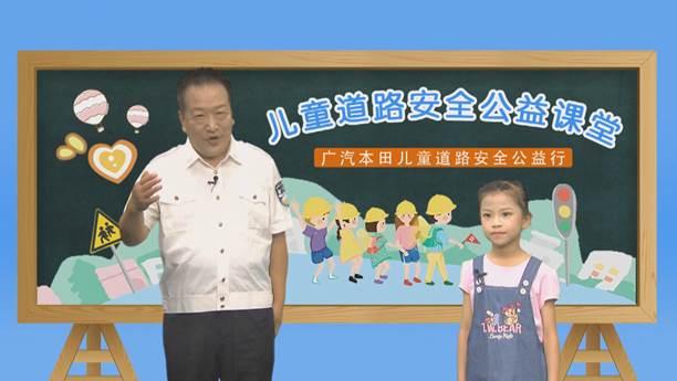 广汽本田儿童道路安全公益课堂