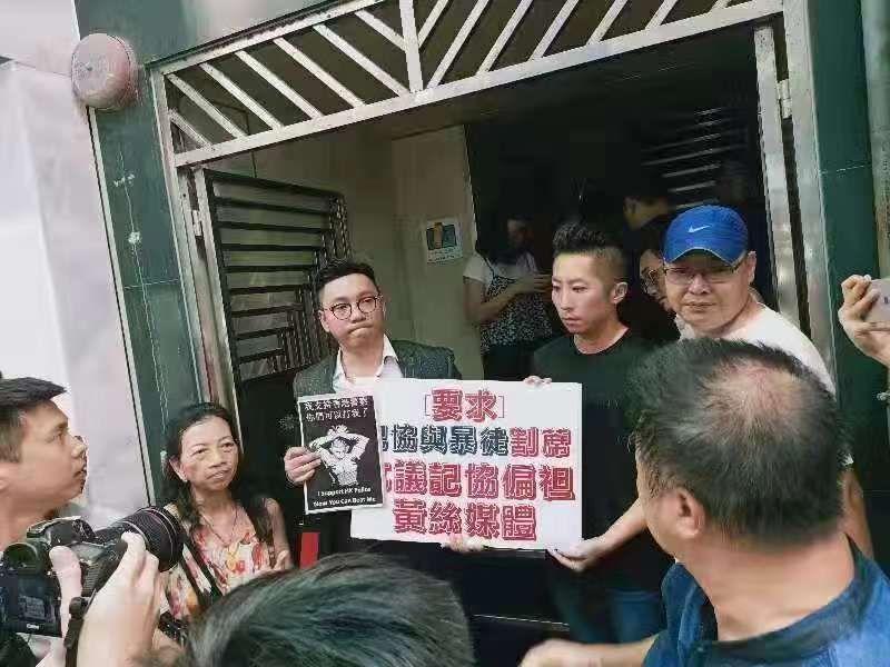 香港市民在香港记者协会办公室楼下抗议