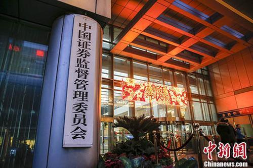 资料图:中国证监会。中新社记者 张浩 摄