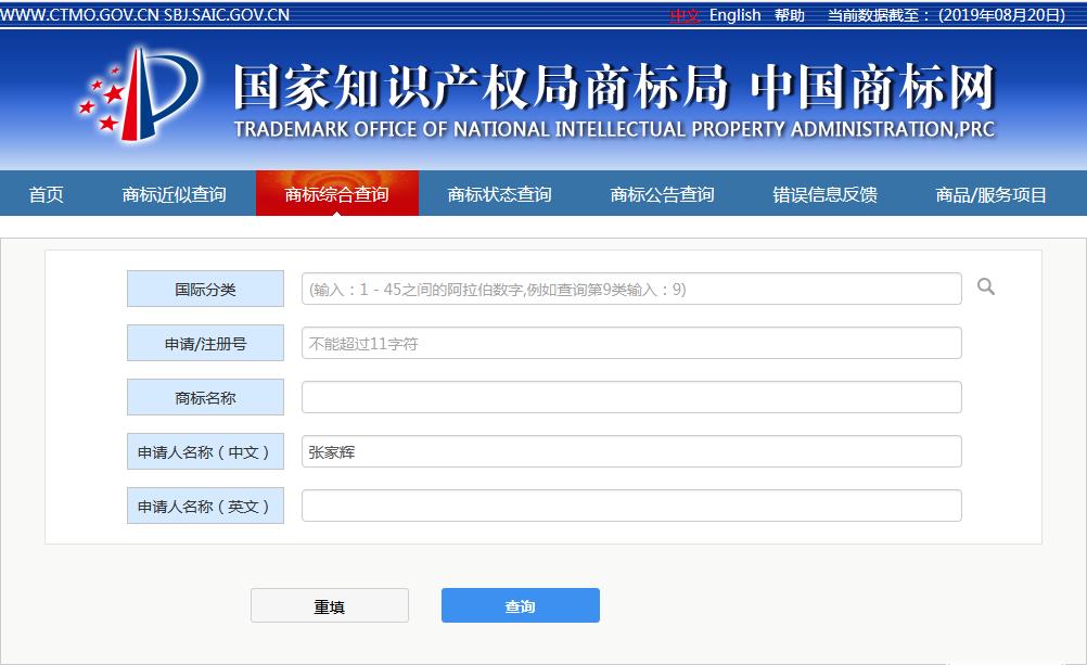 国家知识产权局官网截图
