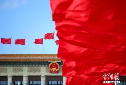 资料图:人民大会堂中新社记者 刘震 摄