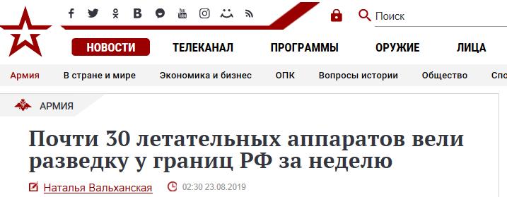 《红星报》:近30架飞机一周内飞抵俄罗斯边境侦察