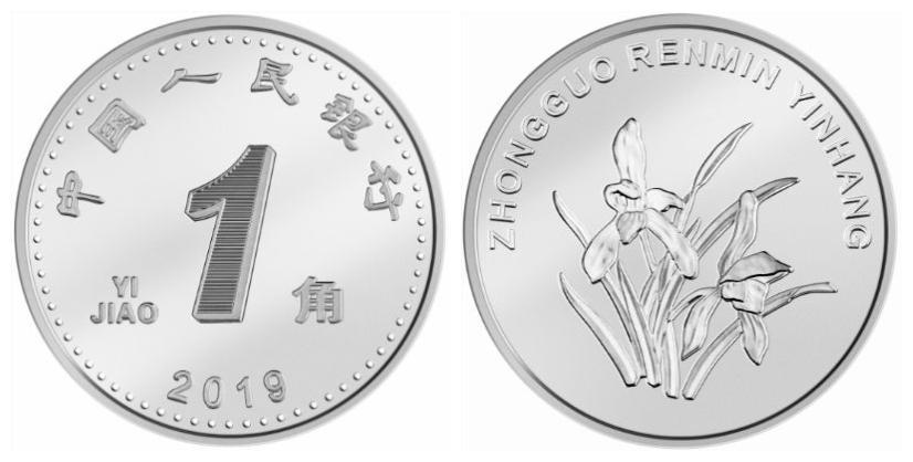 新版人民币今起发行!防伪技术提升,相关上市公司获益