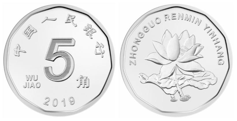 2019年版第五套人民币5角硬币图案 来源:央行网站