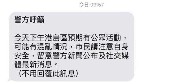这是今天香港警队发给香港市民的短信截图,为什么如此严阵以待?