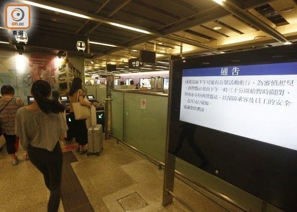 """港铁西营盘站大厅公布的关站公告。图源:香港""""东网"""""""