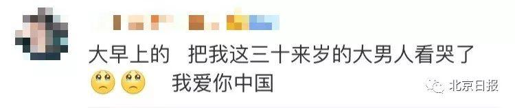 凌晨�_始,天安�T�V�鲞@一幕�人�嵫�沸�v