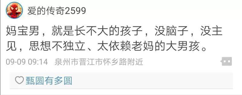 有吧友在盛先生的帖子下评论说:这是遇见了传说中的妈宝男 了啊,真是槽点满满。