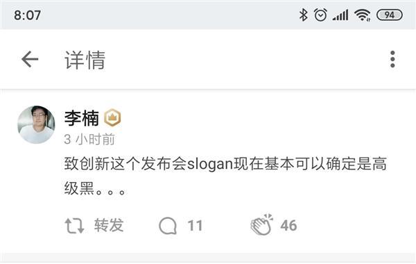 iPhone 11发布后 李楠:发布会slogan是高级黑