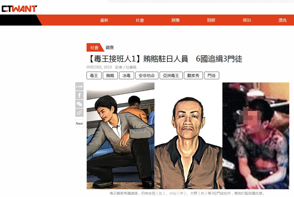 台湾《周刊王》报道截图
