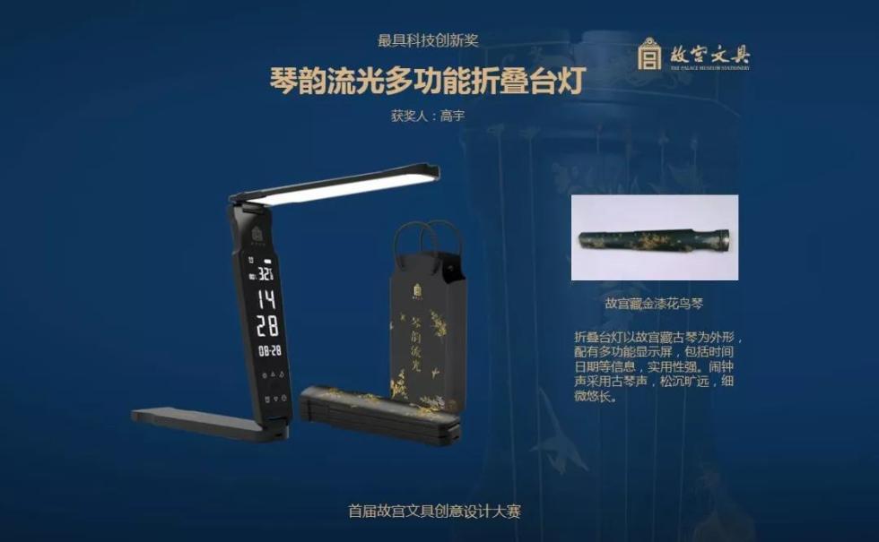 琴韵流光多功能折叠台灯。受访者供图