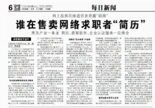 截图来源:中国青年报9月20日 06 版