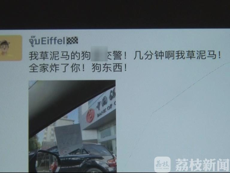 经过对该微信号调查,警方当晚就锁定了车主王某,并将其传唤至派出所调查。