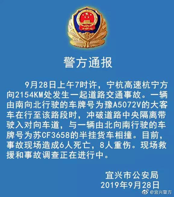 寧杭高速一大客車沖破隔離帶與半掛貨車相撞 事故造成6人死亡8人重傷