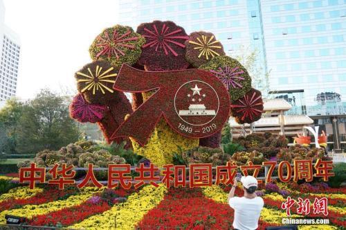 """北京长安街沿线的""""壮丽70年""""主题花坛。中新社记者 张兴龙 摄"""
