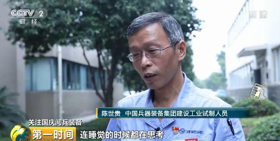 中国兵器装备集团建设工业试制人员 陈世贵: 有时候遇到一个问题,连睡觉的时候都在思考。