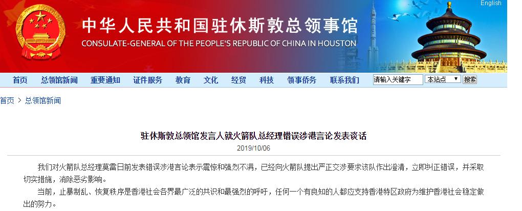中国驻休斯顿总领事馆声明截图。