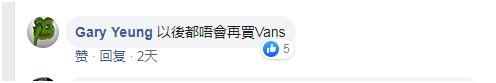 以后都不会再买Vans