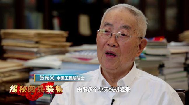 中国工程院院士张光义