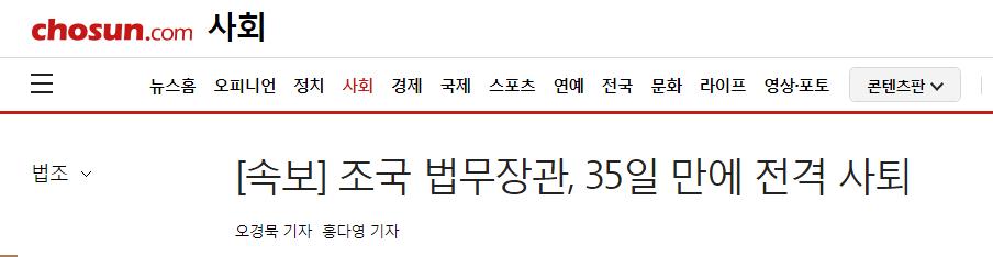 《朝鲜日报》:法务部长曹国上任35天后闪电辞职