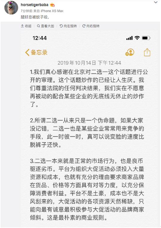 """阿里王帅回应""""二选一"""":正常市场行为 不配合炒作"""