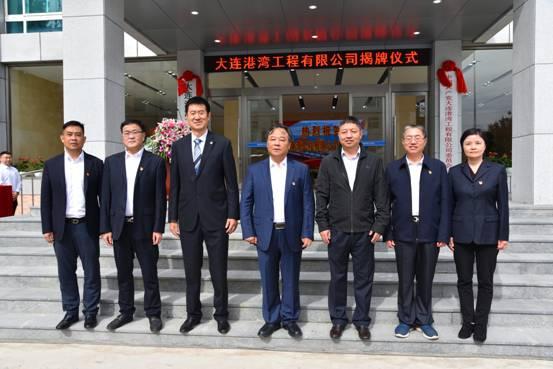 新时代 新使命 新作为 湖南建工大连港湾工程有限公司盛大起航 ...